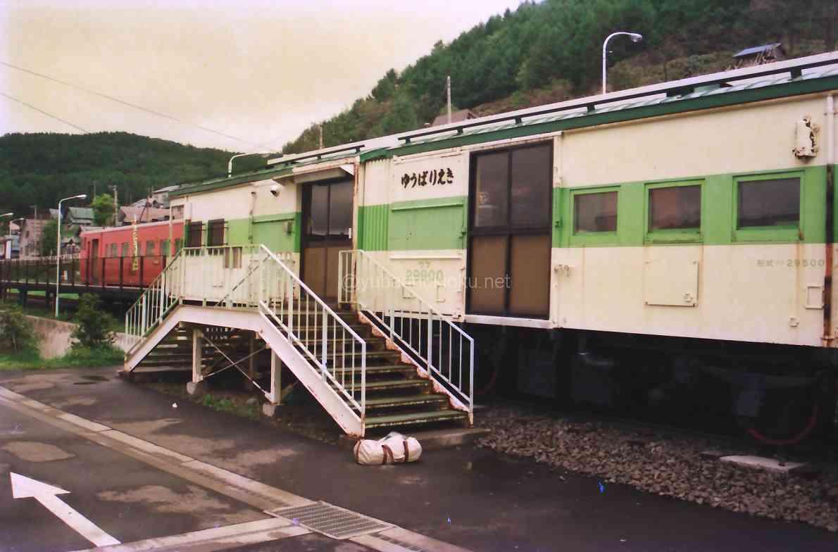 30年近く前の2代目夕張駅