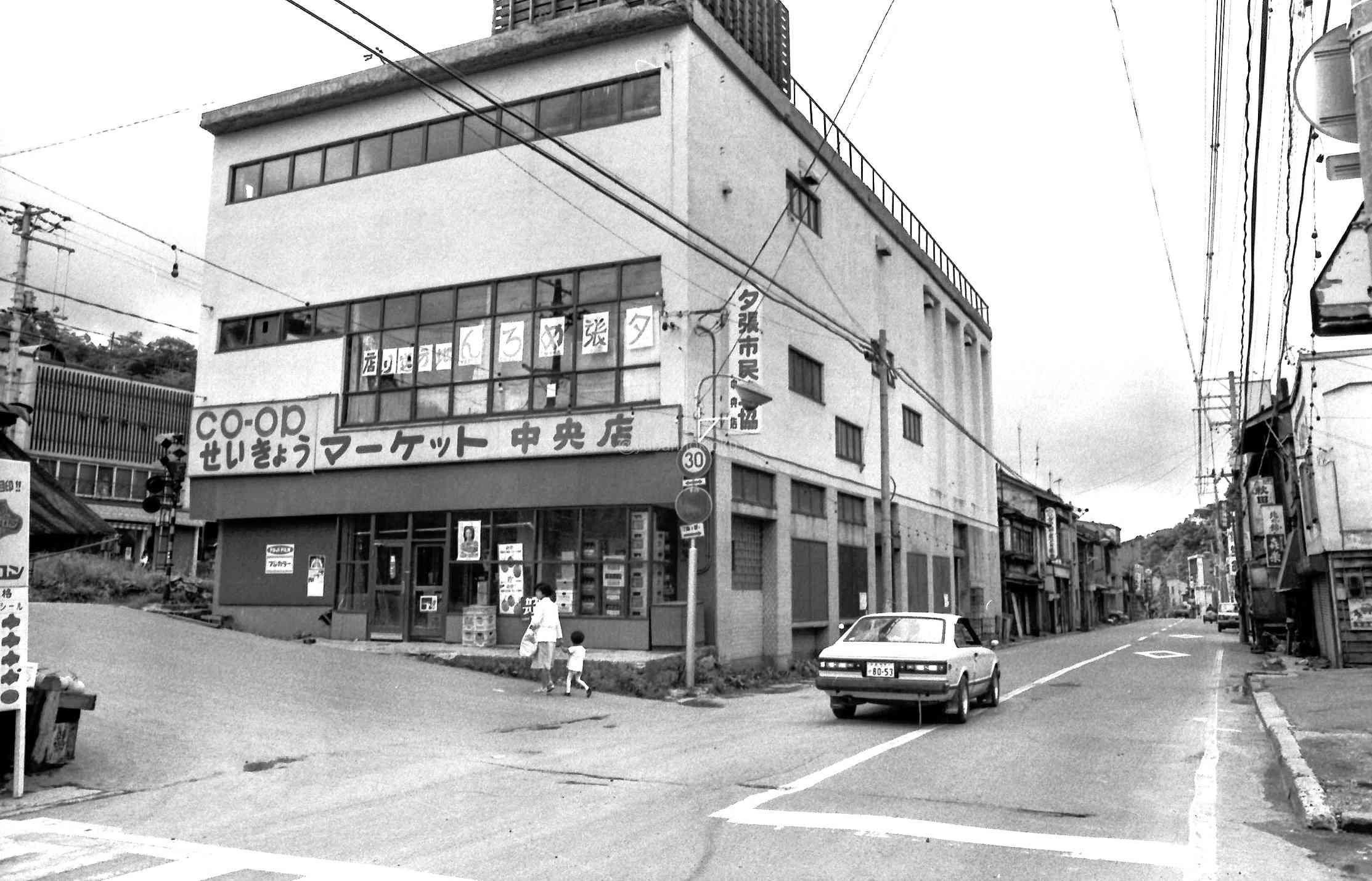 昭和57年頃生協中央店(「ヤマを伝える」より)