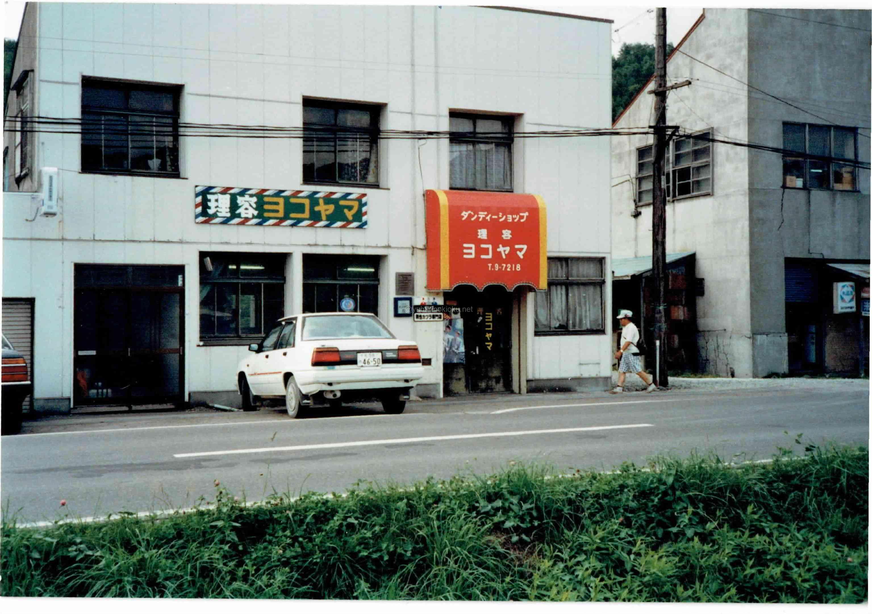 清栄町の理容ヨコヤマ(昭和62年)