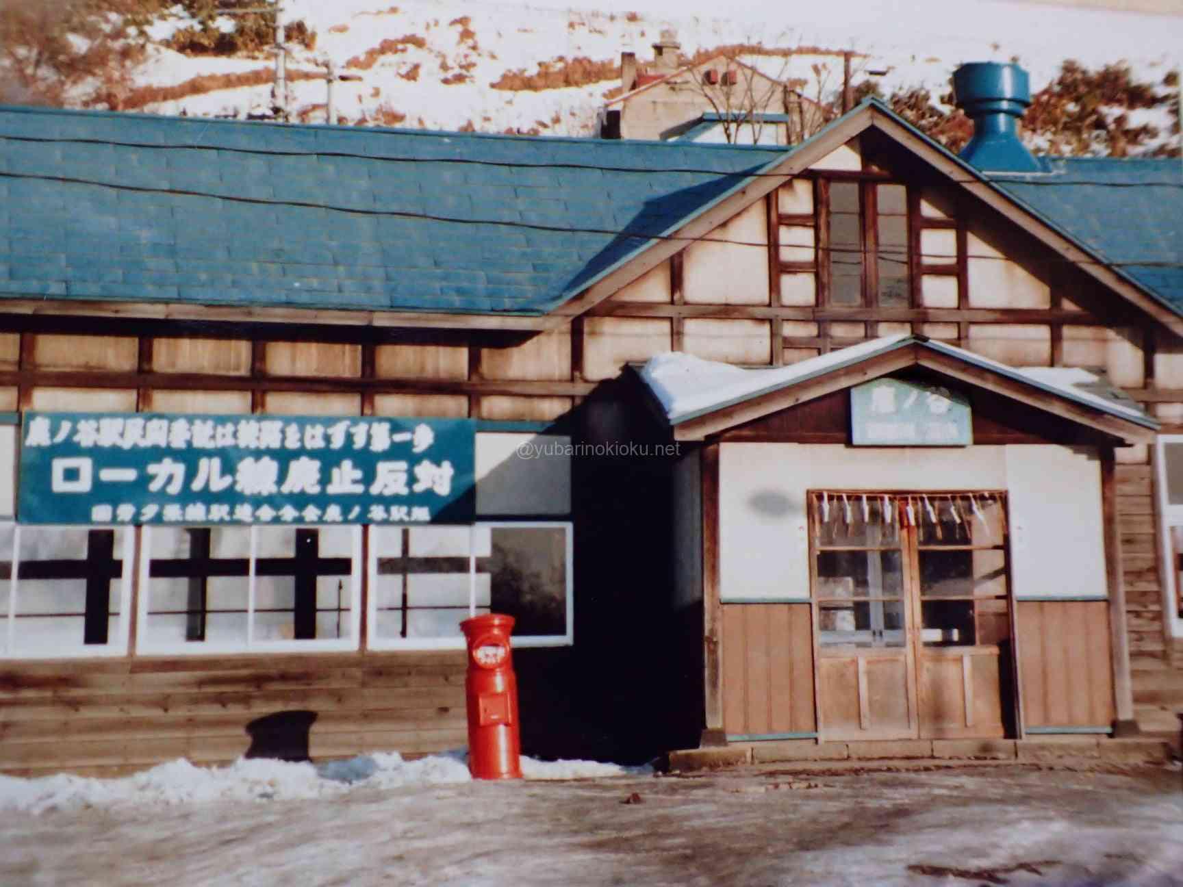 昭和56年正月の夕張線鹿ノ谷駅