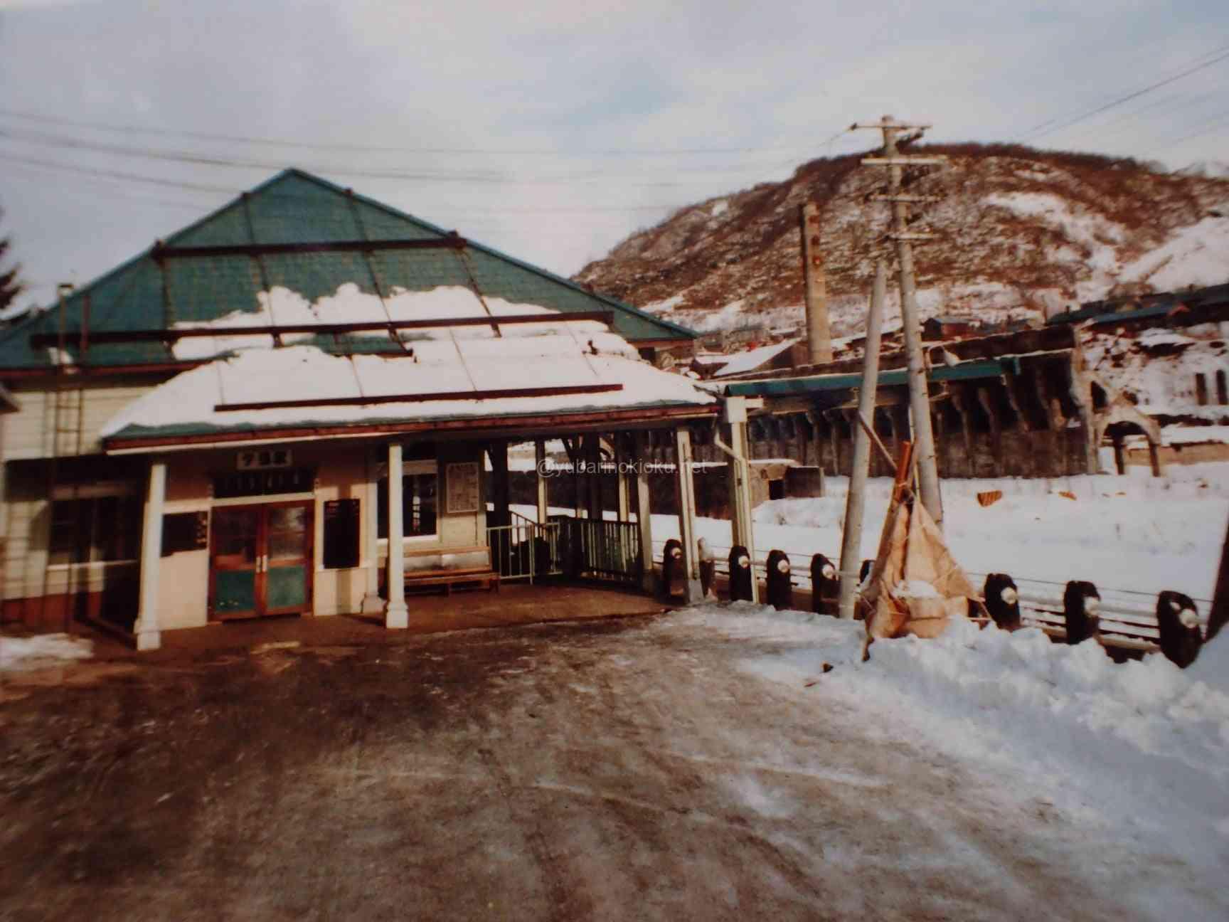 昭和56年1月に帰省したときの夕張駅駅舎