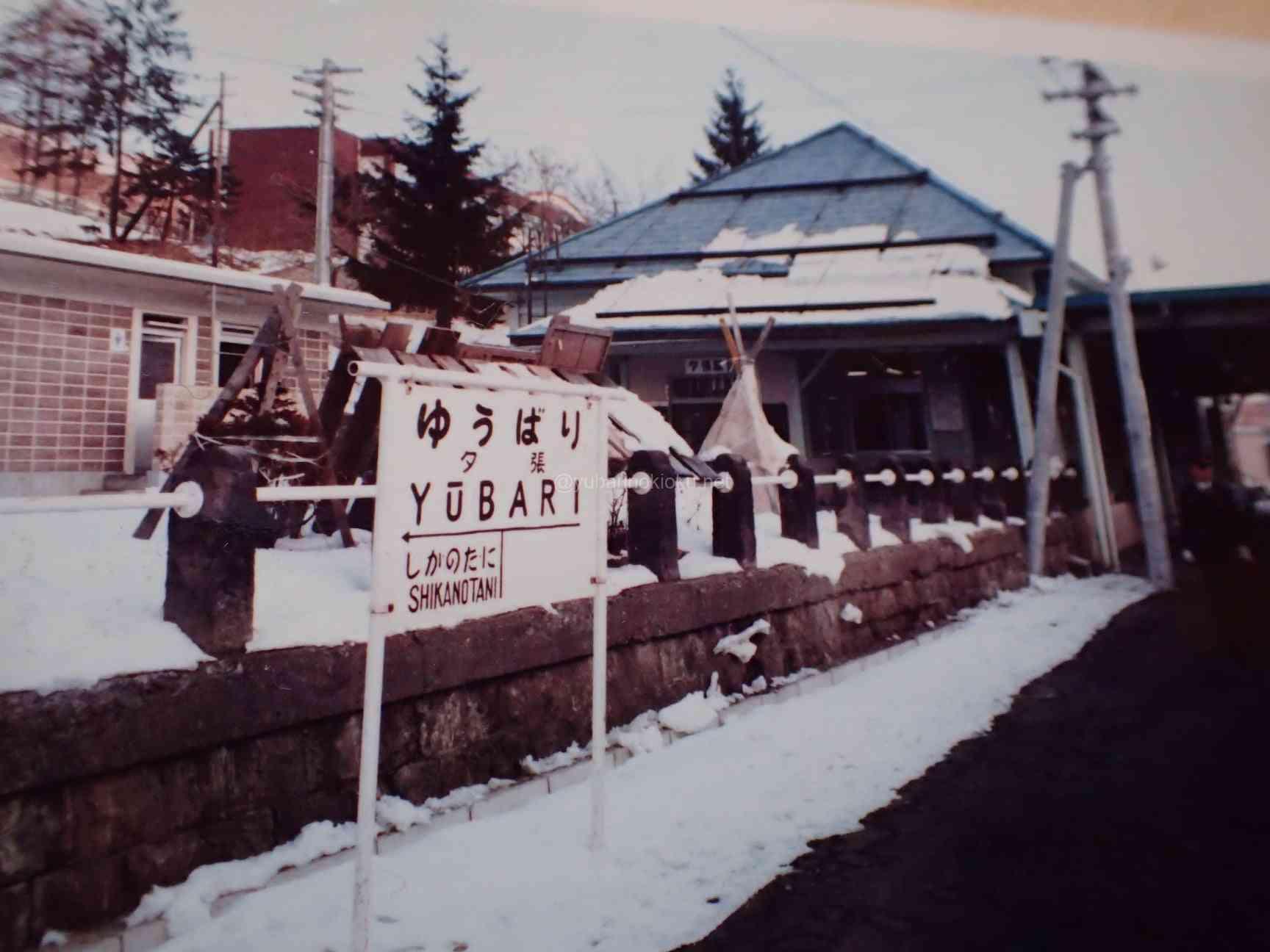 昭和56年1月に帰省したときの夕張駅。